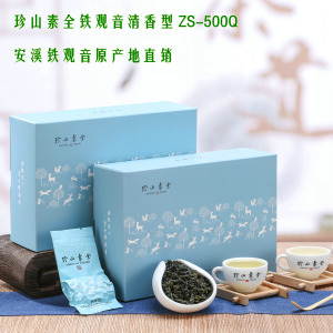 珍山素全浓香型铁观音乌龙茶礼盒装2019新茶ZS500Q丽广茶行