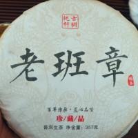 茶叶普洱茶熟茶饼茶 500年古树茶老班章茶饼 厚实汤水 强劲回甘熟普