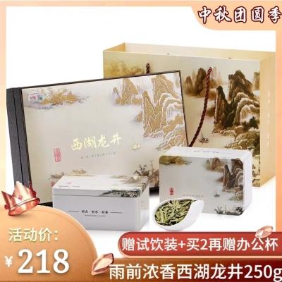 2019新茶春茶正宗杭州特产雨前西湖龙井绿茶叶高档礼盒装送礼250g