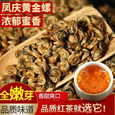 云南凤庆特级蜜香金螺滇红茶,礼盒款500克包邮