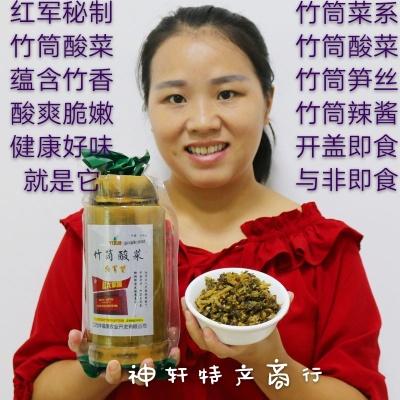 家乡农家特产红军菜竹香菜竹筒辣酱竹筒笋丝竹筒酸菜开盖即食与非即食0添加