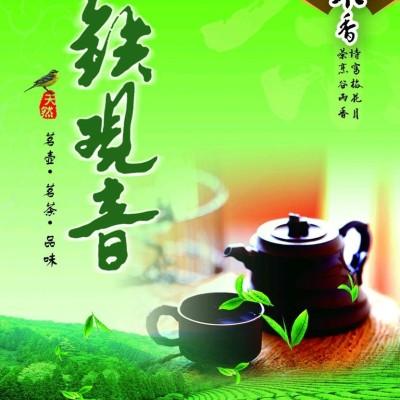 铁观音,(2×250克)老茶农自产自销,清香型,质量好,价格优惠。