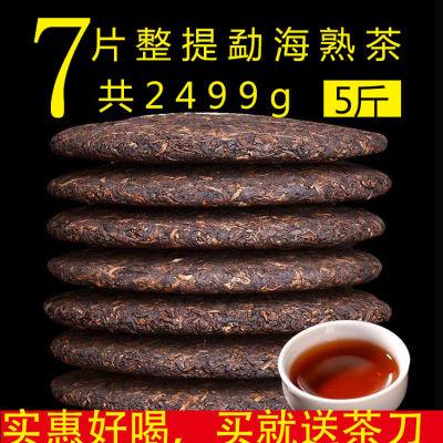 云南普洱茶  熟茶  七子饼茶  清仓价 7饼整提购128