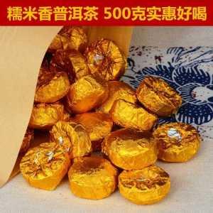普洱茶坨茶   使用方便  糯米香味500克