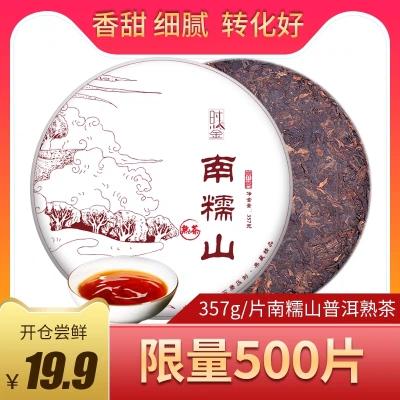云南普洱茶熟茶357g 南糯山古树发酵茶 七子饼熟茶叶