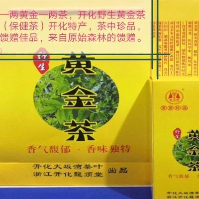 野生黄金茶(保健茶)