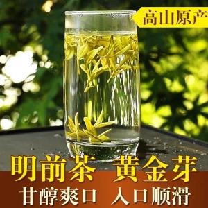 安吉白茶2020年新茶 黄金芽叶明前春茶绿茶农250克桶装