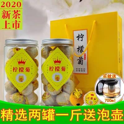 柠檬菊柠檬红茶小柠红菊之檬柠檬金丝皇菊花茶滇红2罐装500g一斤