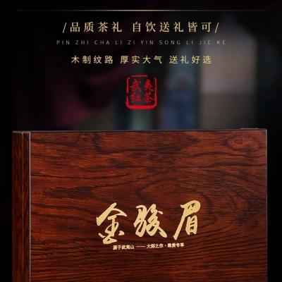 春茶黄芽蜜香金骏眉红茶武夷山桐木关金俊梅浓香型实木礼盒小金罐