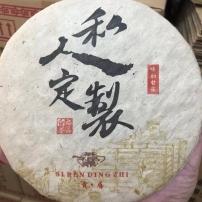🍵福利福利🍃厂家开仓2015年 ►▸陈年味·高级牡丹水顺回甘甜