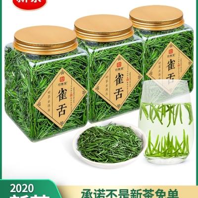 春茶2020新茶明前雀舌散装绿茶茶叶特级贵州湄潭四川竹叶毛尖单罐