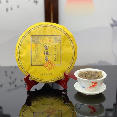 金班章2020年青饼 生普规格:357克条索肥美,茶香水甜,物美价廉!