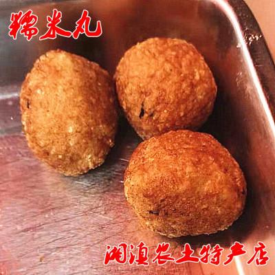 手工糯米丸子2斤装炎陵客家农户佐餐杂粮组合酒酿油炸小圆子包邮