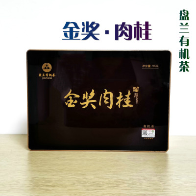 【年货】盘兰有机茶金奖肉桂乌龙岩茶礼盒装高端送礼丽广优茶96g