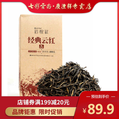 七彩云南经典云红400克散茶 茗悦红系列 大叶滇红茶 凤庆工夫红茶