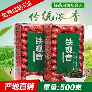铁观音茶叶乌龙茶 2021新茶浓香型送PVC盒装正宗乌龙茶茶叶500g
