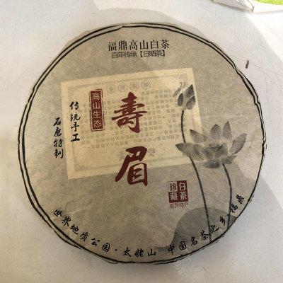 2017管阳高山寿眉