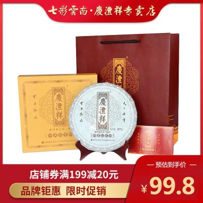 七彩云南庆丰祥 普洱茶熟茶 饼茶三年陈黑印礼盒357g熟普洱七子饼