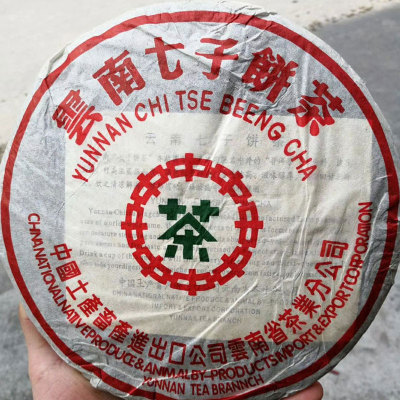 云南七子饼中茶牌绿印老树古树普洱熟茶1饼357克包邮