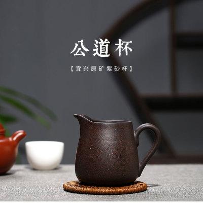 宜兴原矿黑金砂公道杯紫砂茶具茶壶配件手工