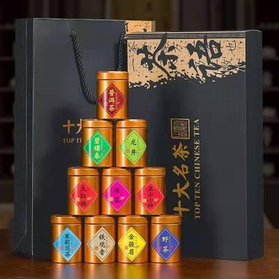 十大名茶组合装 小罐装大师作茶叶礼盒乌龙茶红茶金骏眉铁观音