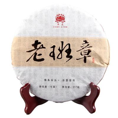 2017年头春古树 普洱生茶纯料800年 古法压制七子饼