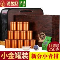 新会小青柑10年陈宫廷陈皮普洱茶叶礼盒装小柑橘桔柑普茶250克