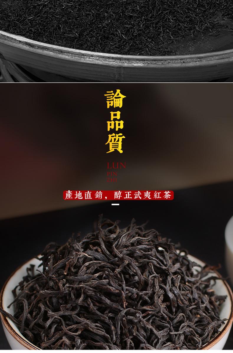 水里茶香正山小种_05