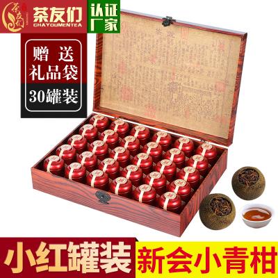 新会小青柑罐装茶10年陈宫廷陈皮普洱茶叶礼盒装小柑橘柑普茶600g
