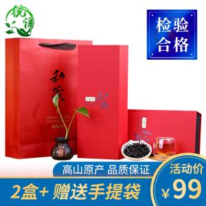 统祥大红袍茶叶礼盒武夷岩茶袋装浓香型乌龙茶双盒礼盒装500g包邮