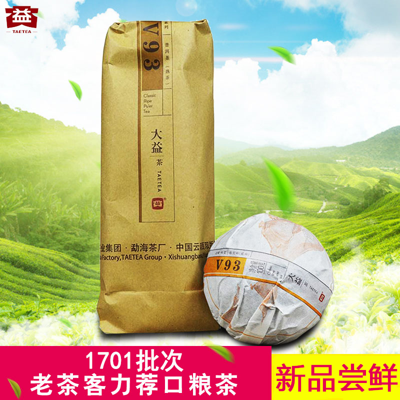 大益茶云南普洱茶熟茶2017年v93-1701 沱茶 500g