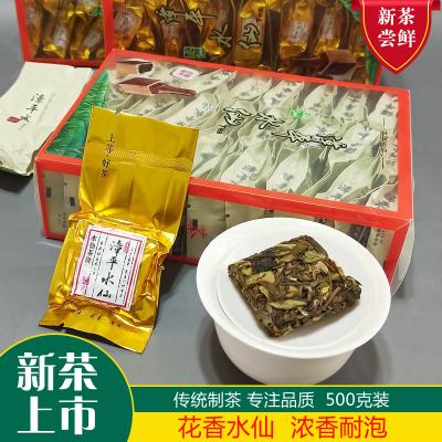 2021春茶漳平水仙茶兰花香茶叶乌龙茶特级浓香型茶饼500g