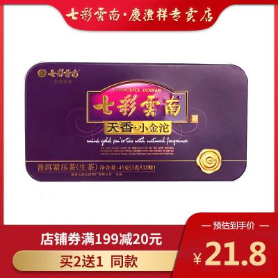 七彩云南小沱茶 庆沣祥普洱茶小沱茶 生茶45克/盒天香迷你小金茶