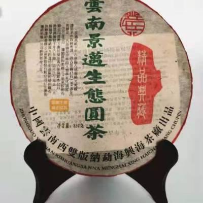 2003年兴海景迈  普洱茶生茶  昆明干仓存放