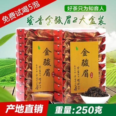 新茶武夷山金骏眉红茶茶叶盒装250克浓香型蜜香厂家直供一件代发