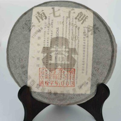 2003年银大益   普洱茶生茶  昆明干仓存放