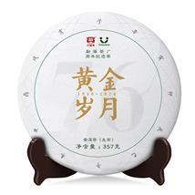 大益普洱茶生茶 2016年1601批 黄金岁月 357克勐海茶厂周年纪念茶