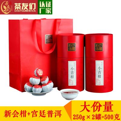小青柑橘普洱茶8年陈宫廷熟茶柑普茶陈皮茶叶500g送礼盒装