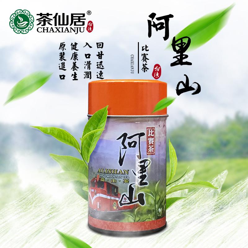 茶仙居 阿里山比赛茶 两罐装 原装进口 健康养生 入口滑润 回甘迅速