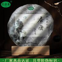 居庸吴启英茶窖茶系列云南临沧高山茶普洱茶熟茶饼陈香400克