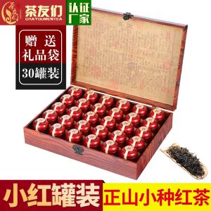 正山小种红茶茶叶正宗一级浓香型罐装礼盒装500g茶友们茶叶新茶