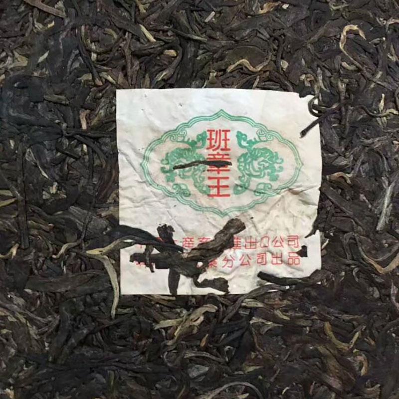2004年中茶班章王 408批 华联班章王 澳门华联公司定制茶