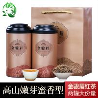武夷山金骏眉红茶礼盒装 散装金骏眉罐装茶叶500g批发 厂家直销