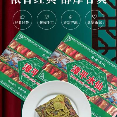 2021春茶漳平水仙秋茶浓香型特级花香茶叶手工高山乌龙茶饼500克