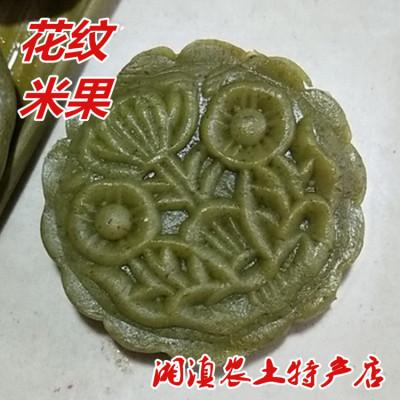 花纹福字艾米果3斤真空装艾青团无馅清明果手工艾叶糍粑炎陵包饺