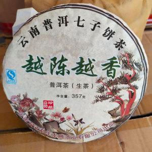 越陈越香云南普洱七子饼茶12年陈年老树古树普洱茶生茶1饼357克包邮
