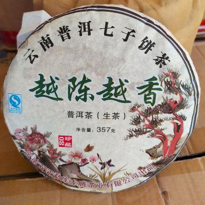 越陈越香云南普洱七子饼茶2012年陈年老树古树普洱生茶1饼357克包邮