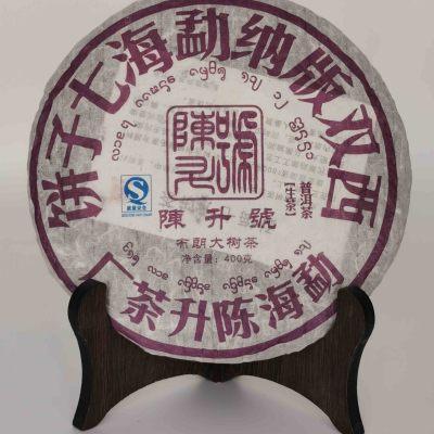 2006年陈升号紫印   普洱茶生茶  昆明干仓存放