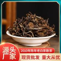 白茶福鼎老白茶寿眉 2010年高山日晒枣香陈年老白茶散装大量批发