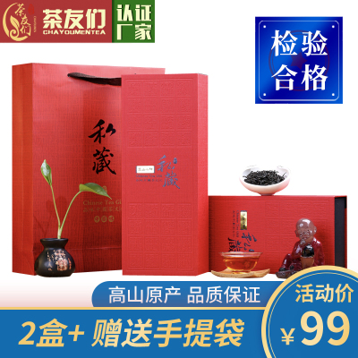2021新茶正山小种红茶礼盒装300g一级正宗正山小种茶叶